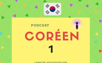 podcast coreen 1