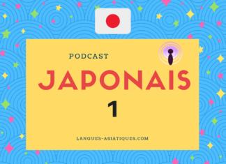 podcast japonais 1