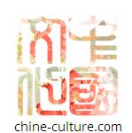 chine culture