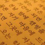 hangeul