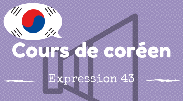 cours coreen