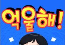chanson coreen