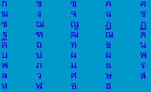 Alphabet thai consonne1