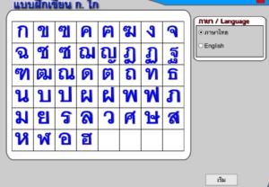 Alphabet thai consonne2