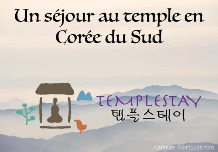 sejour au temple coree