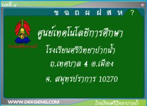alphabet thai lecon 4