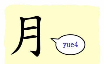 L'origine du caractère chinois 月 - Yuè - la lune