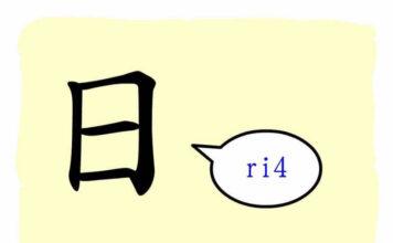 L'origine du caractère chinois 日 - Rì - le soleil