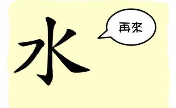L'origine du caractère chinois 水 - shuǐ - l'eau