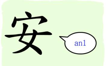 L'origine du caractère chinois 安 - ān - calme