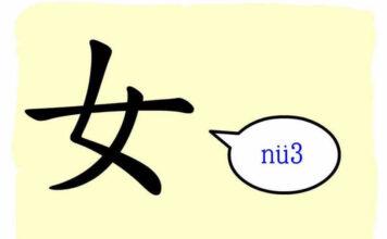 L'origine du caractère chinois 女 - nǚ - femme