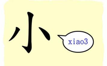 L'origine du caractère chinois 小 - xiǎo - petit