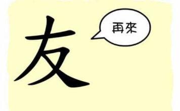 L'origine du caractère chinois 友 - yǒu - ami