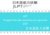 JLPT – Programme des examens du japonais 2017