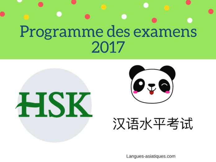 Programme examen chinois HSK
