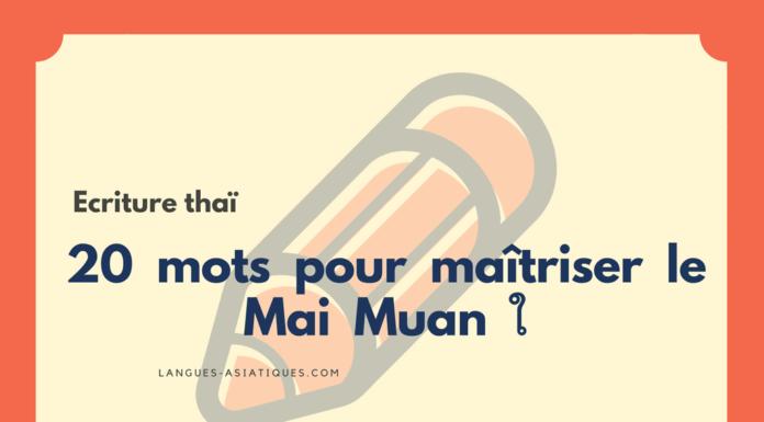 Ecriture thaï - 20 mots pour maîtriser le Mai Muan ใ