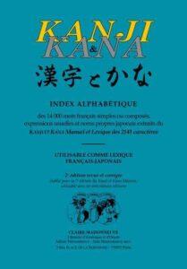 kanji kana index