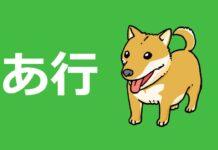 Apprendre l'alphabet japonais facile - Partie 1 - Hiragana 1