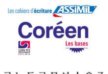 Critique : Les cahiers d'écriture d'Assimil coréen - les bases
