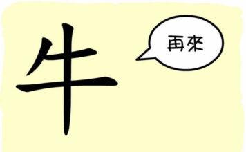 L'origine du caractère chinois 牛 - niú - vache