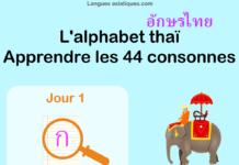 Apprendre l'alphabet thaï - cours d'écriture et lecture 01