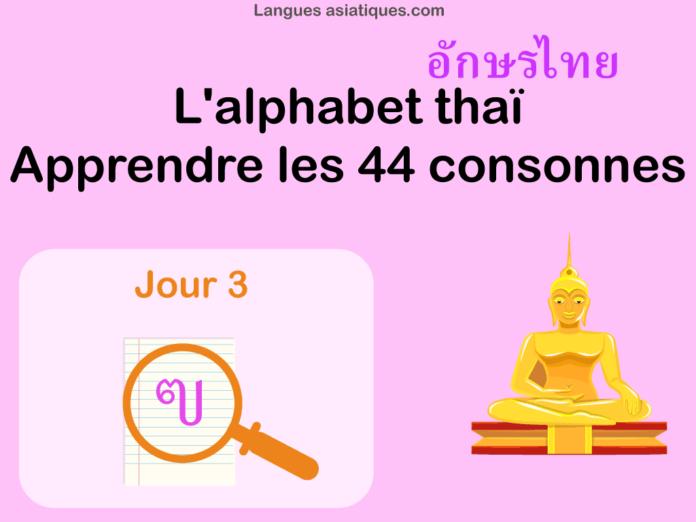 Apprendre l'alphabet thaï - cours d'écriture et lecture 03