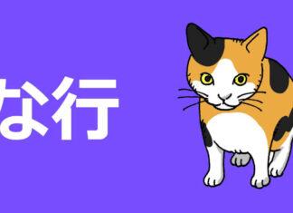 hiragana colonne na
