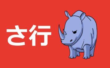 japonais facile 1 Hiragana 3