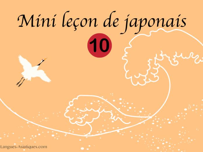 mini cours de japonais 10