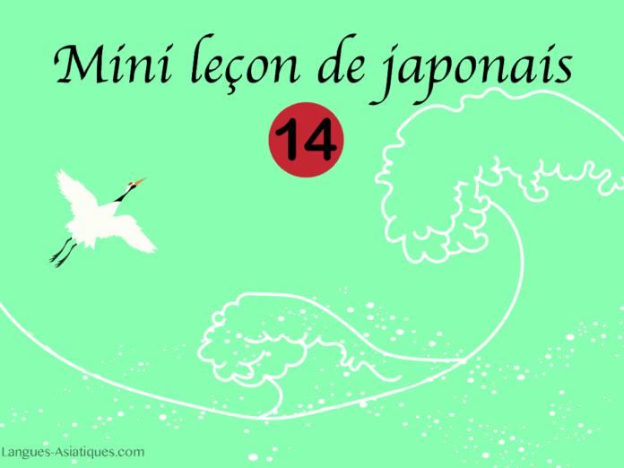 mini cours de japonais 14