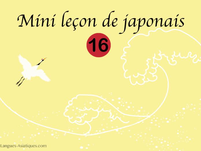 mini cours de japonais 16