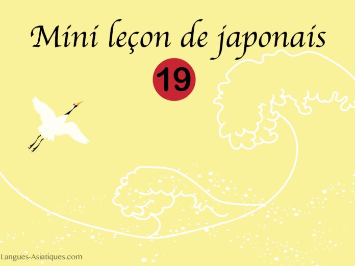 mini cours de japonais 19