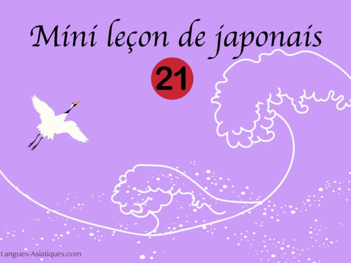 mini cours de japonais 21