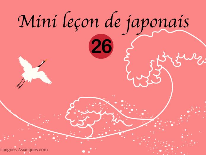 mini cours de japonais 26