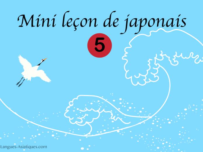 mini lecon japonais 05