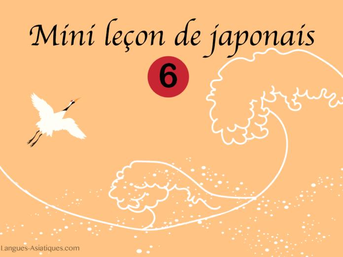mini cours de japonais 6