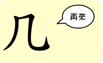 L'origine du caractère chinois 几 - jǐ - petite table