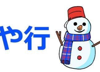 hiragana colonne ya