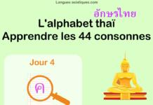Apprendre l'alphabet thaï - cours d'écriture et lecture 04 - lettre ค