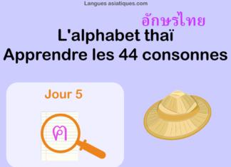 Apprendre l'alphabet thaï - cours d'écriture et lecture 05 - lettre ฅ