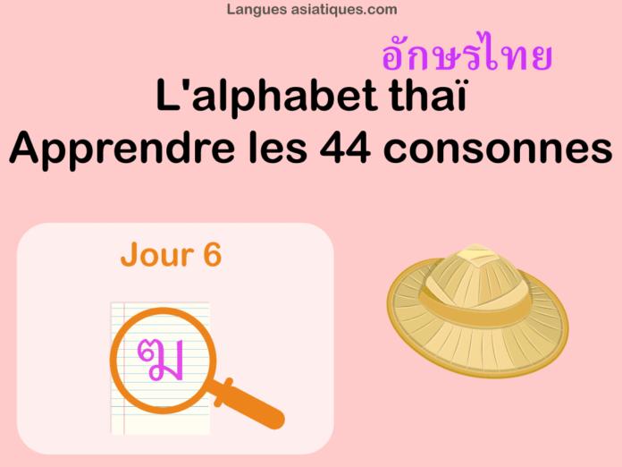 Apprendre l'alphabet thaï - cours d'écriture et lecture 06 - lettre ฆ