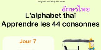 Apprendre l'alphabet thaï - cours d'écriture et lecture 07 - lettre ง