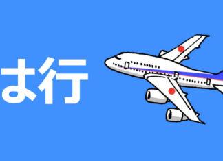 hiragana colonne ha