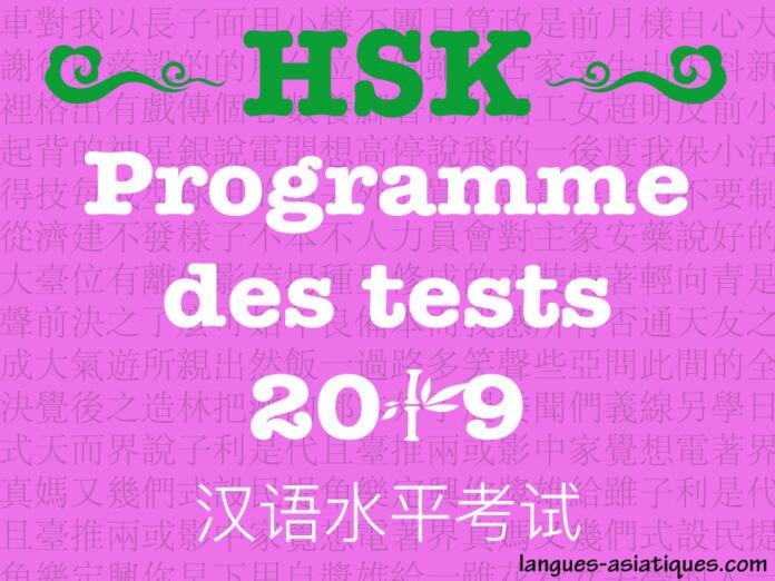 HSK – Programme des tests du chinois 2019
