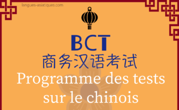 BCT programme test chinois affaires 2019