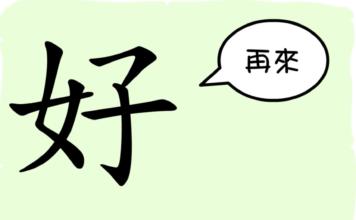 L'origine du caractère chinois 好 - hǎo - bon