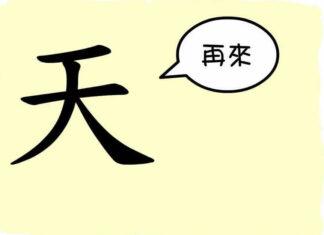L'origine du caractère chinois 天 - tiān - ciel