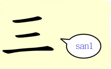 L'origine du caractère chinois 三 - sān - trois