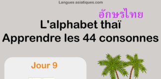 Apprendre l'alphabet thaï - cours d'écriture et lecture 09 - lettre ฉ