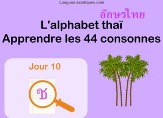 Apprendre l'alphabet thaï - cours d'écriture et lecture 10 - lettre ช